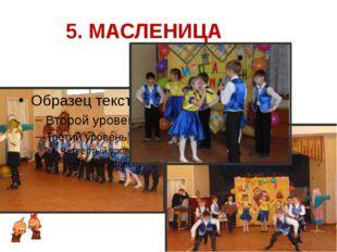 5. МАСЛЕНИЦА