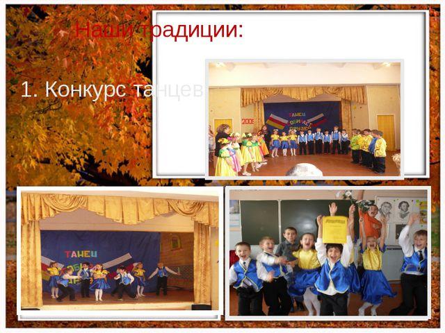 Наши традиции: 1. Конкурс танцев