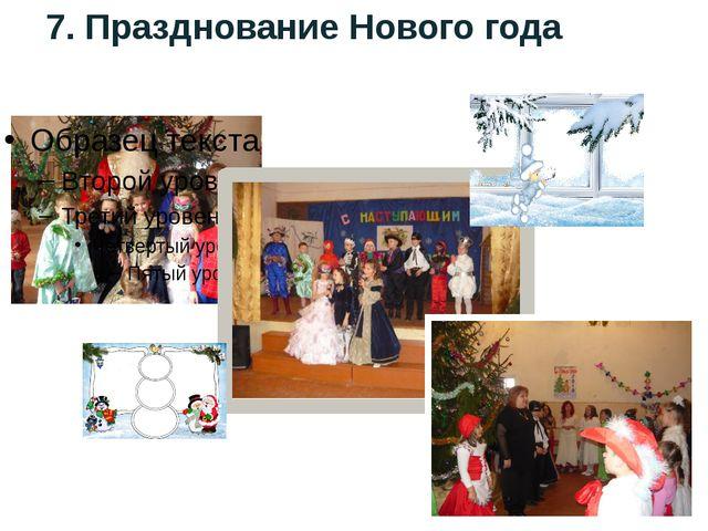 7. Празднование Нового года