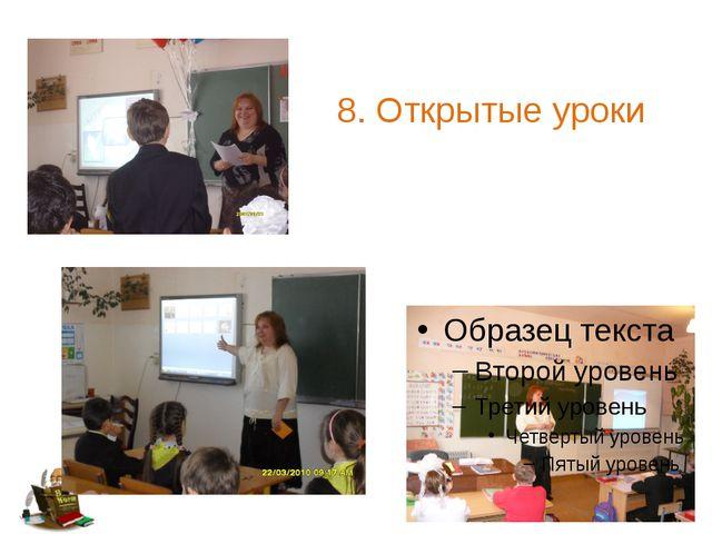 8. Открытые уроки