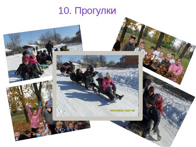 10. Прогулки