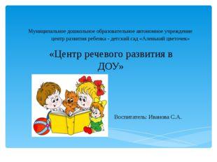 Муниципальное дошкольное образовательное автономное учреждение центр развития