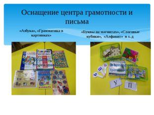 Оснащение центра грамотности и письма «Азбука», «Грамматика в картинках» «Бук