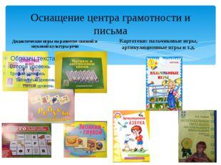 Оснащение центра грамотности и письма Дидактические игры на развитие связной
