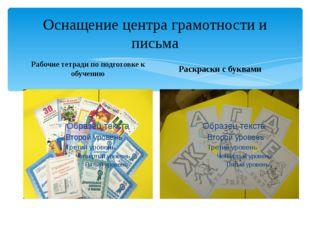Оснащение центра грамотности и письма Рабочие тетради по подготовке к обучени