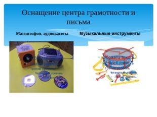 Оснащение центра грамотности и письма Магнитофон, аудиокасеты Музыкальные инс