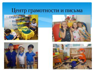 Центр грамотности и письма