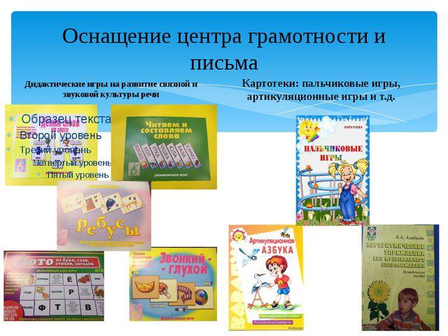 Оснащение центра грамотности и письма Дидактические игры на развитие связной...