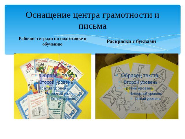 Оснащение центра грамотности и письма Рабочие тетради по подготовке к обучени...