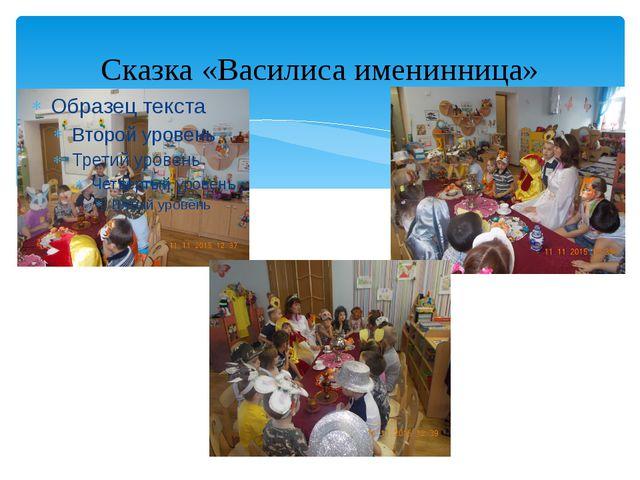 Сказка «Василиса именинница»
