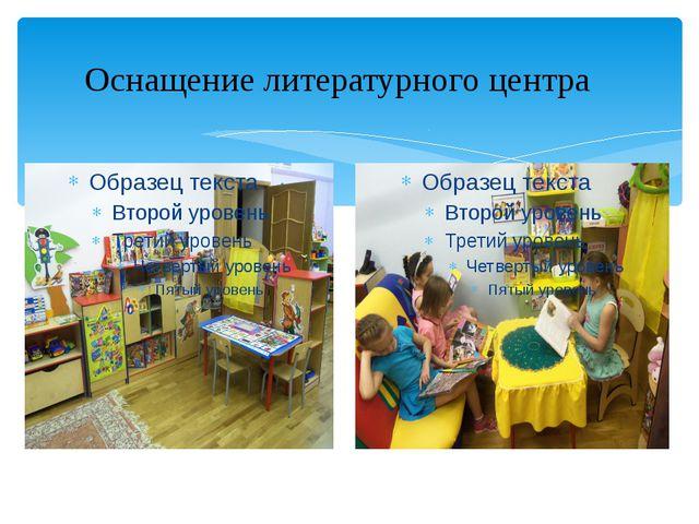Оснащение литературного центра