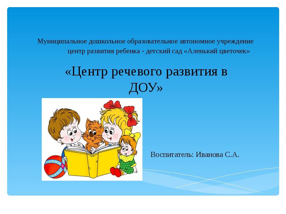 Муниципальное дошкольное образовательное автономное учреждение центр развития...