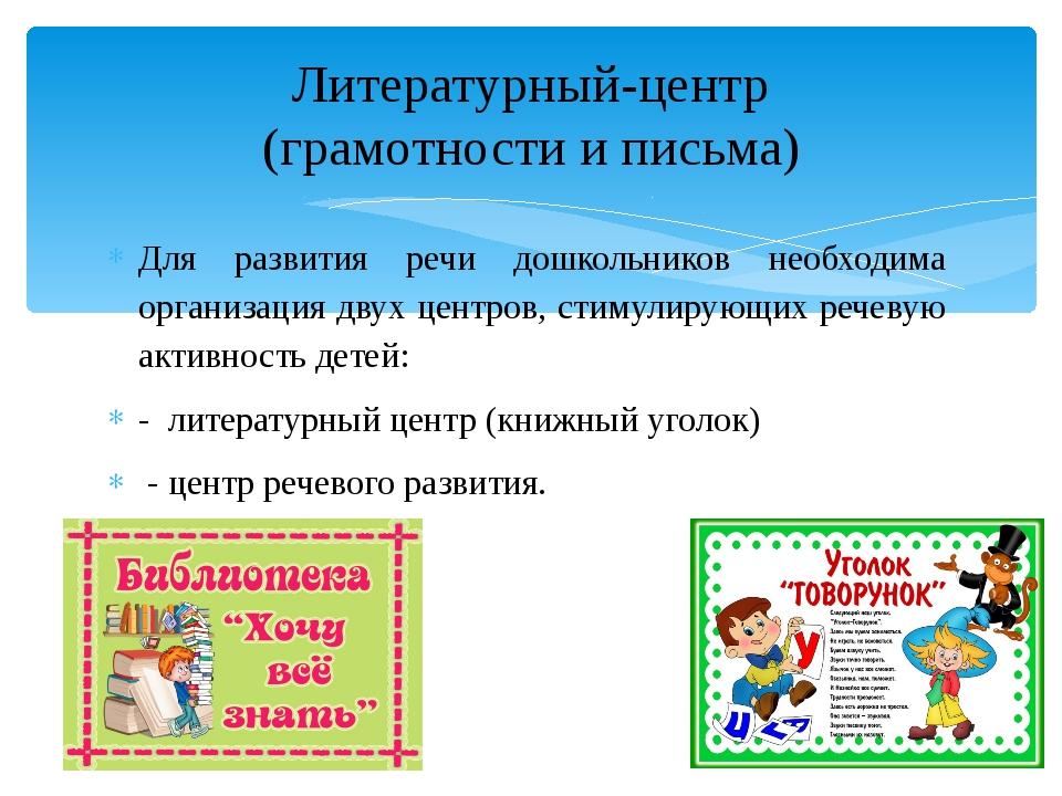 Для развития речи дошкольников необходима организация двух центров, стимулиру...