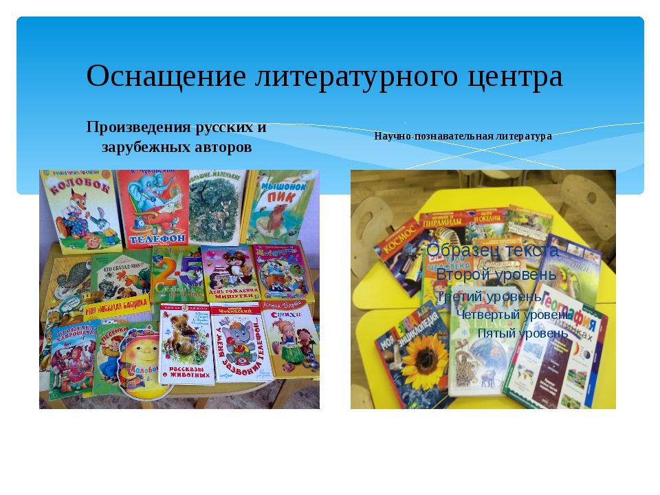 Оснащение литературного центра Произведения русских и зарубежных авторов Науч...