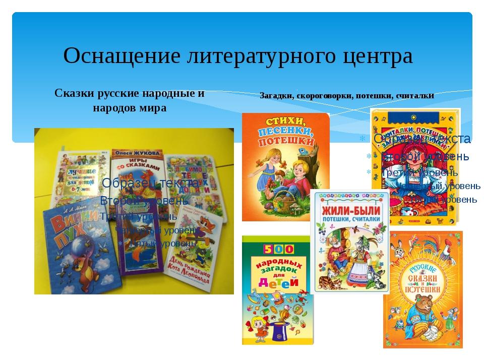 Оснащение литературного центра Сказки русские народные и народов мира Загадки...