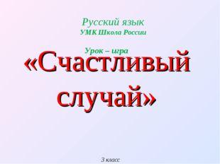 «Счастливый случай» Урок – игра Русский язык УМК Школа России 3 класс