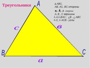 ∆ АВС. АВ, АС, ВС стороны a, b, c- стороны А, В , С вершины А, ВАС ; В , АВС