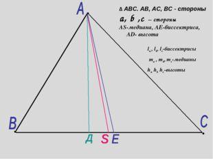 ∆ АВС. АВ, АС, ВС - стороны a, b ,c – стороны AS-медиана, AE-биссектриса, AD-