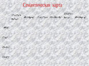 27+27x2+ 9x4+x649-14q+q2(7-x)(7+x)25+30c+9c227+27x2- 9x4-x6 49-14q+ q2
