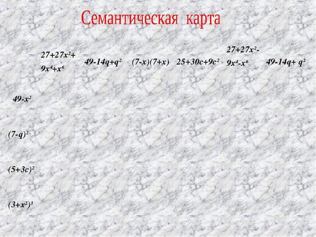 27+27x2+ 9x4+x649-14q+q2(7-x)(7+x)25+30c+9c227+27x2- 9x4-x6 49-14q+ q2...
