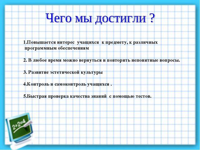 Повышается интерес учащихся к предмету, к различных программным обеспечениям...