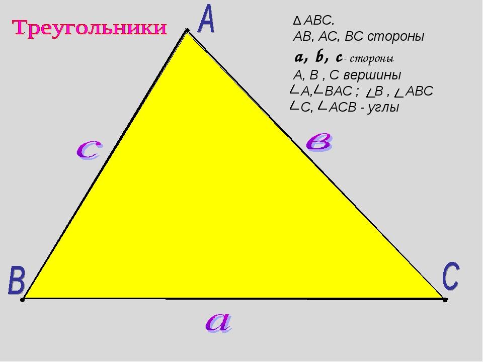 ∆ АВС. АВ, АС, ВС стороны a, b, c- стороны А, В , С вершины А, ВАС ; В , АВС...