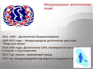 Международные экологические акции 2011- 2020 – Десятилетие биоразнообразия 20