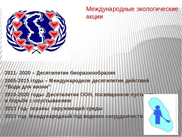 Международные экологические акции 2011- 2020 – Десятилетие биоразнообразия 20...