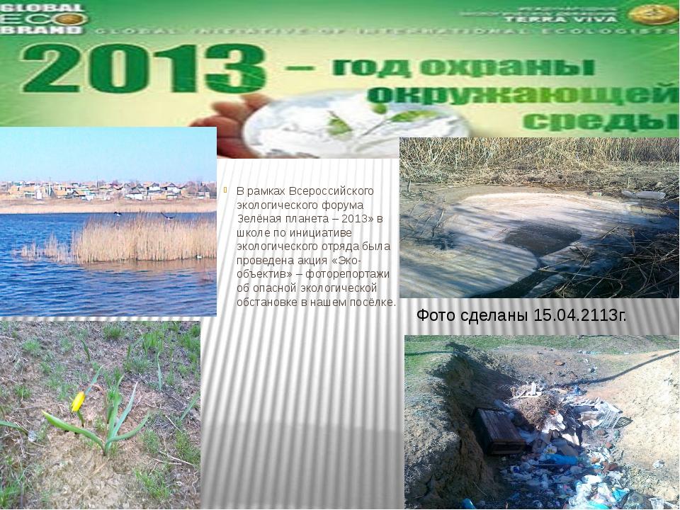 В рамках Всероссийского экологического форума Зелёная планета – 2013» в школ...