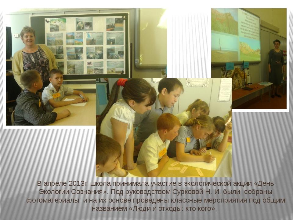 В апреле 2013г. школа принимала участие в экологической акции «День Экологии...