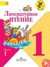 http://www.prosv.ru/Attachment.aspx?Id=16392