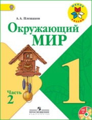 http://www.prosv.ru/Attachment.aspx?Id=16399