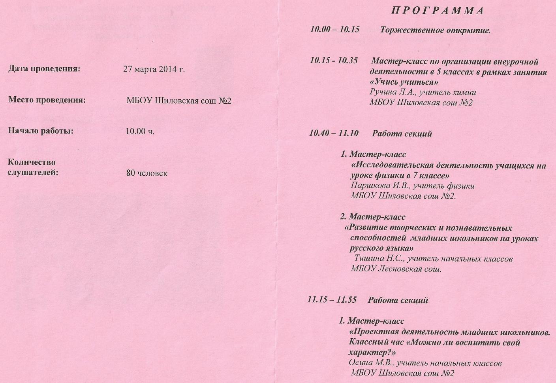 L:\аттестация\документы в портфолио\сканирование0032.jpg