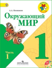 http://www.prosv.ru/Attachment.aspx?Id=16398