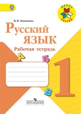 http://www.prosv.ru/Attachment.aspx?Id=10766