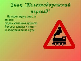 """Знак """"Железнодорожный переезд"""" Не один здесь знак, а много: Здесь железная до"""