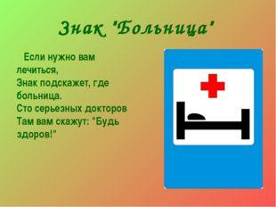 """Знак """"Больница"""" Если нужно вам лечиться, Знак подскажет, где больница. Сто се"""