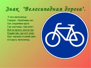 """Знак """"Велосипедная дорога"""". У кого велосипед- Говорят: «Проблемы нет, Сел, пе"""