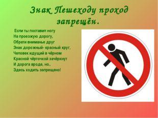 Знак Пешеходу проход запрещён. Если ты поставил ногу На проезжую дорогу, Обра