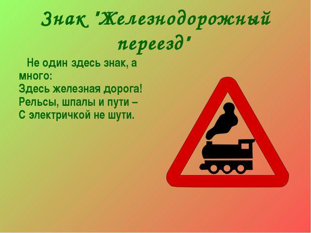 """Знак """"Железнодорожный переезд"""" Не один здесь знак, а много: Здесь железная до..."""