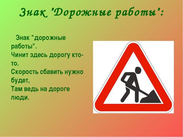 """Знак """"Дорожные работы"""": Знак """"дорожные работы"""". Чинит здесь дорогу кто-то. Ск..."""