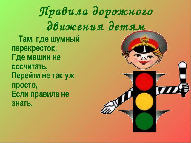 Правила дорожного движения детям Там, где шумный перекресток, Где машин не со...