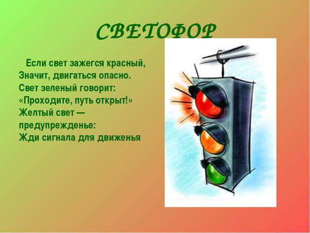 СВЕТОФОР Если свет зажегся красный, Значит, двигаться опасно. Свет зеленый го...