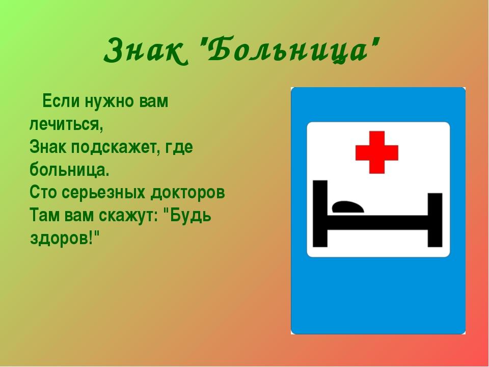 """Знак """"Больница"""" Если нужно вам лечиться, Знак подскажет, где больница. Сто се..."""