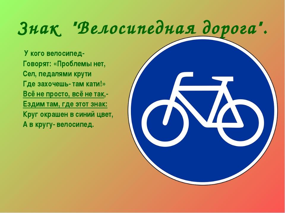 """Знак """"Велосипедная дорога"""". У кого велосипед- Говорят: «Проблемы нет, Сел, пе..."""