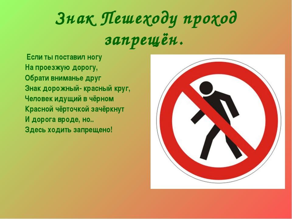 Знак Пешеходу проход запрещён. Если ты поставил ногу На проезжую дорогу, Обра...