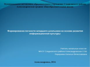 Учитель начальных классов МАОУ Сладковского района Александровская СОШ Первух