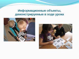 Информационные объекты, демонстрируемые в ходе урока