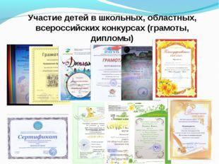 Участие детей в школьных, областных, всероссийских конкурсах (грамоты, дипло