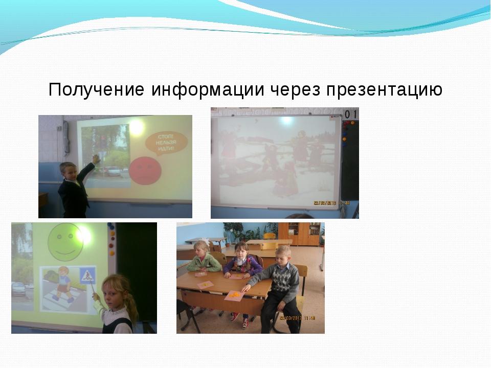 Получение информации через презентацию